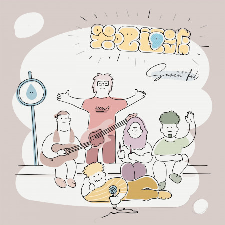 哭吧逗號 專輯封面