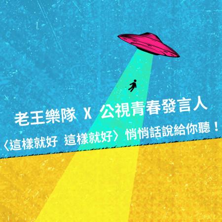 老王樂隊 X 公視青春發言人〈這樣就好 這樣就好〉悄悄話說給你聽! 專輯封面