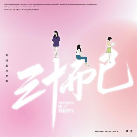 《3030》-電視劇《三十而已》原聲帶 專輯封面