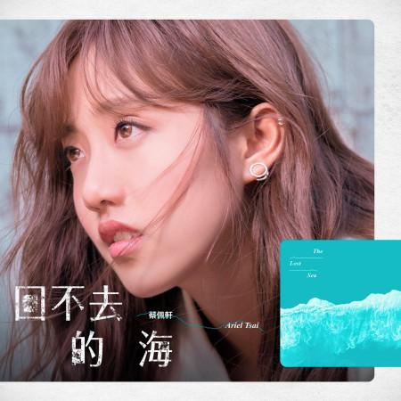 回不去的海 (「浪漫輸給你」插曲) 專輯封面