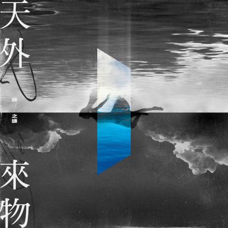 天外來物 專輯封面