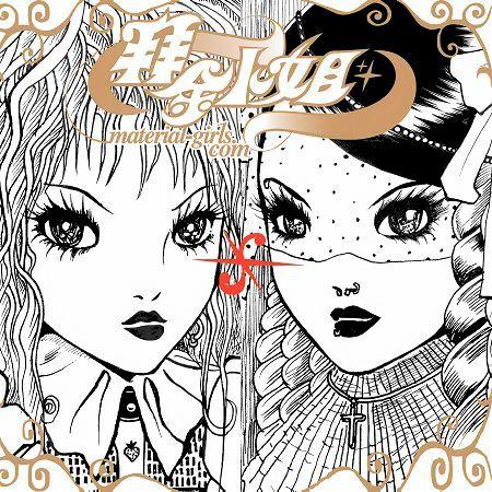 拜金小姐 2005 專輯封面
