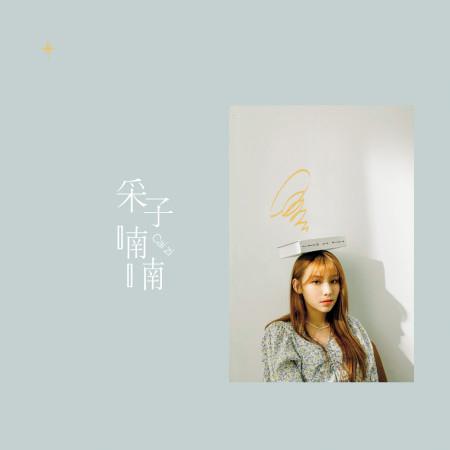 采子喃喃 專輯封面
