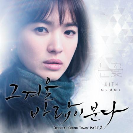 Baramibunda OST Part 3 專輯封面