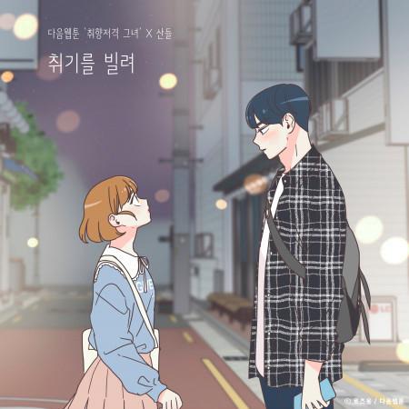 Slightly Tipsy (She is My Type♡ X SANDEUL) 專輯封面
