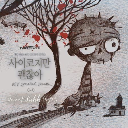 雖然是精神病但沒關係 韓劇原聲帶 Special Track vol.2 專輯封面