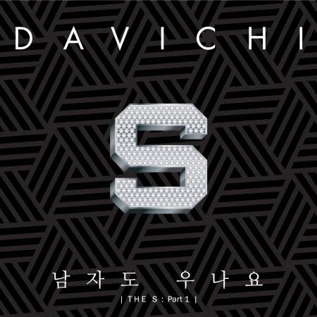 THE S  Part 1 專輯封面