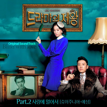 The lord of the drama OST Part.2 專輯封面