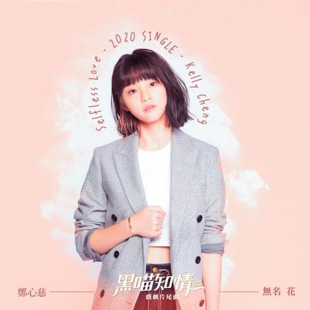 無名花 (《黑喵知情》片尾曲) 專輯封面