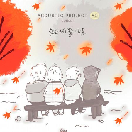 Acoustic Project #2. Sunset 專輯封面