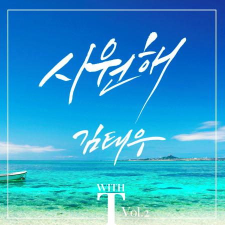 T-WITH Vol.2 專輯封面