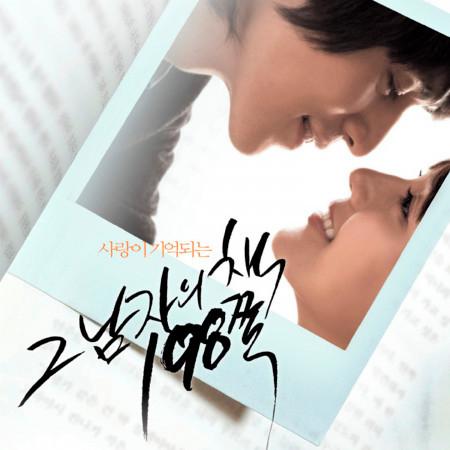 Heartbreak Library (Theme Single) 專輯封面