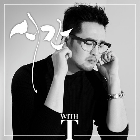 T-With Vol.1 專輯封面