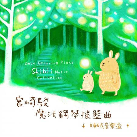 宮崎駿魔法鋼琴搖籃曲 / 睡眠音樂盒 ( Best Relaxing Piano Ghibli Music Collection                                                               ) 專輯封面