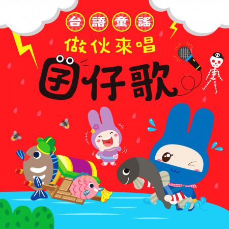 台語童謠:做伙來唱囝仔歌 專輯封面
