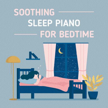 睡眠音樂:氛圍鋼琴陪你甜甜入睡 (Soothing Sleep Piano for Bedtime) 專輯封面