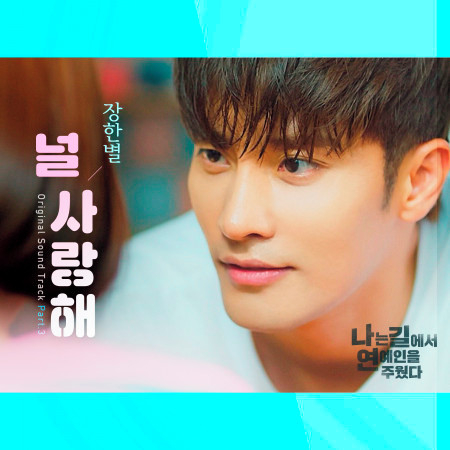 I Picked Up the Star OST Part.3 專輯封面