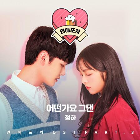Luvpub OST Part.3 專輯封面