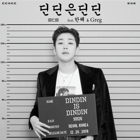 DINDIN IS DINDIN 專輯封面