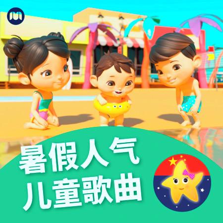 暑假人氣兒童歌曲 專輯封面