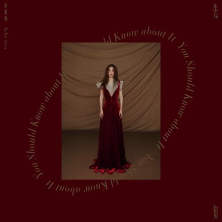 先知 - 電影 《怪胎》主題曲 專輯封面