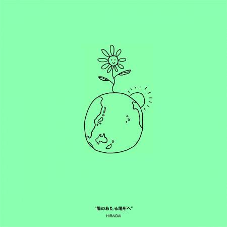 前往陽光普照之處 專輯封面