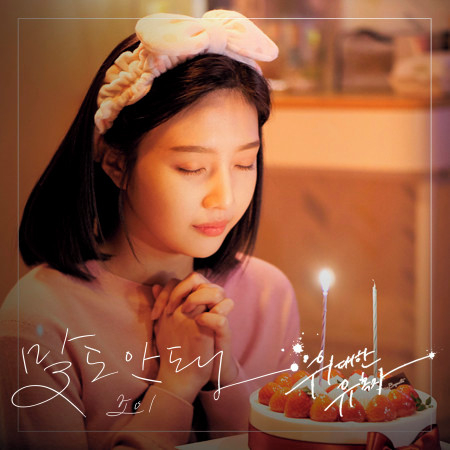 Tempted OST Part.2 專輯封面