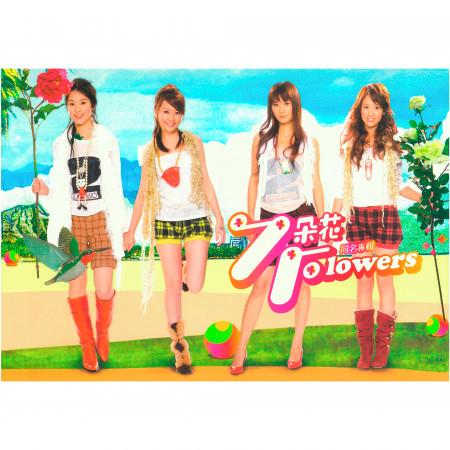 七朵花同名專輯 專輯封面