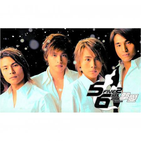 5566 2nd album (摯愛專輯) 專輯封面