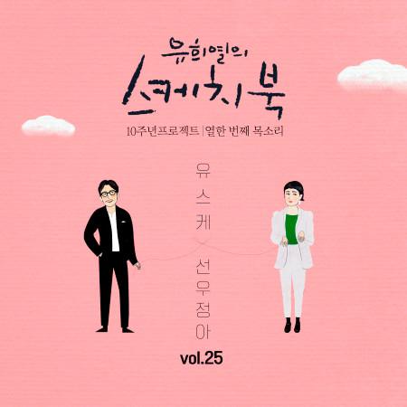 [Vol.25] You Hee yul's Sketchbook 10th Anniversary Project : 11th Voice 'Sketchbook X  Sunwoojunga' 專輯封面