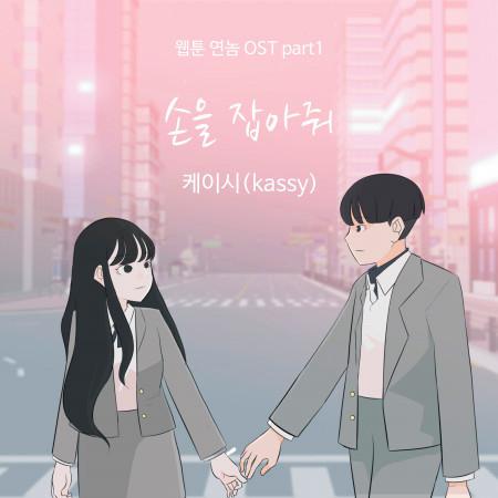 Webtoon YEONNOM OST Part.1 專輯封面