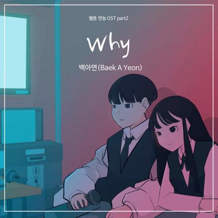Webtoon YEONNOM OST Part.2 專輯封面