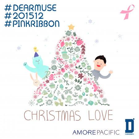 [#Dearmuse #201512 #PinkRibbon] 專輯封面