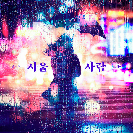 SEOUL 專輯封面