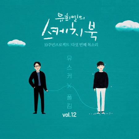 [Vol.12] You Hee yul's Sketchbook 10th Anniversary Project : 5th Voice 'Sketchbook X Paul Kim' 專輯封面