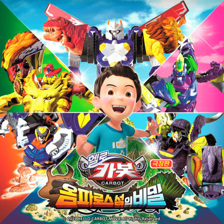 Hello Carbot The Movie : The Secret of Omphalos Island OST 專輯封面