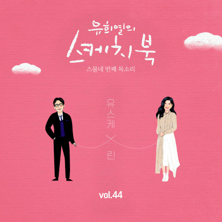 [Vol.44] You Hee yul's Sketchbook : 24th Voice 'Sketchbook X LYn' 專輯封面