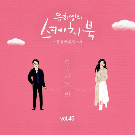 [Vol.45] You Hee yul's Sketchbook : 24th Voice 'Sketchbook X LYn' 專輯封面