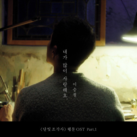 The Legendary Moonlight Sculptor Webtoon OST Part.1 專輯封面