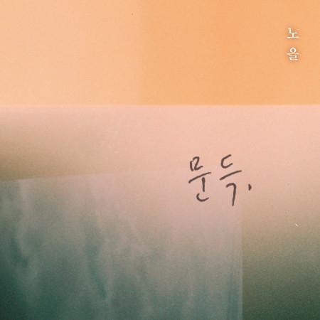 Suddenly 專輯封面