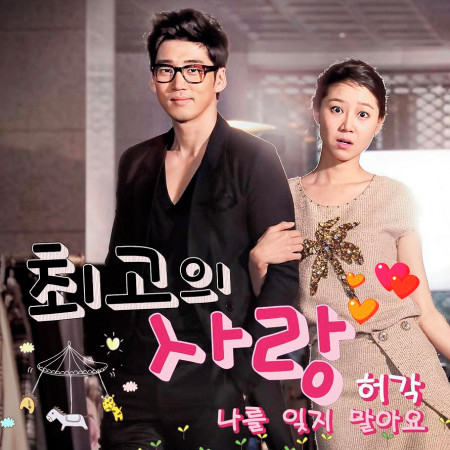 My Last Love OST Part.5 專輯封面