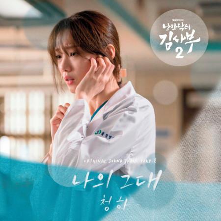 Dr. Romantic 2 OST Part.8 專輯封面
