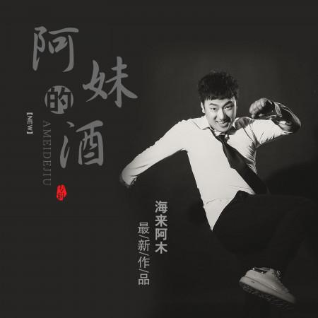 阿妹的酒 專輯封面