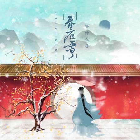 春庭雪 專輯封面