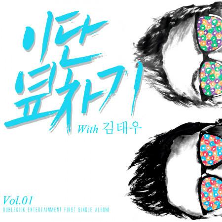 Duble kick project Vol. 01 專輯封面
