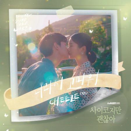 雖然是精神病但沒關係 韓劇原聲帶 Pt.6 專輯封面