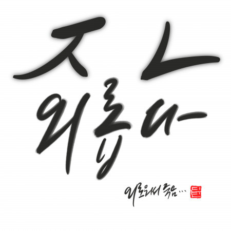 Super Super Lonely 專輯封面