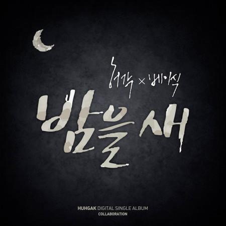 Up All Night 專輯封面