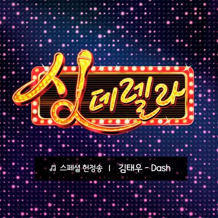 Singderella Special Song Vol.1 專輯封面