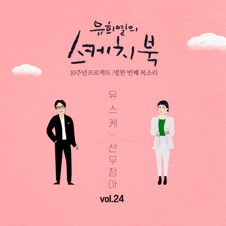 [Vol.24] You Hee yul's Sketchbook 10th Anniversary Project : 11th Voice 'Sketchbook X  Sunwoojunga' 專輯封面
